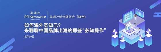 8.30杭州活动行1080x350.jpg