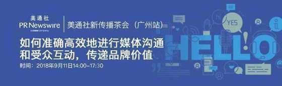 9.11广州edm头图.jpg