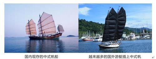yacht cn 2015 精彩亮点:中华瑰宝—中式帆船古为今用图片