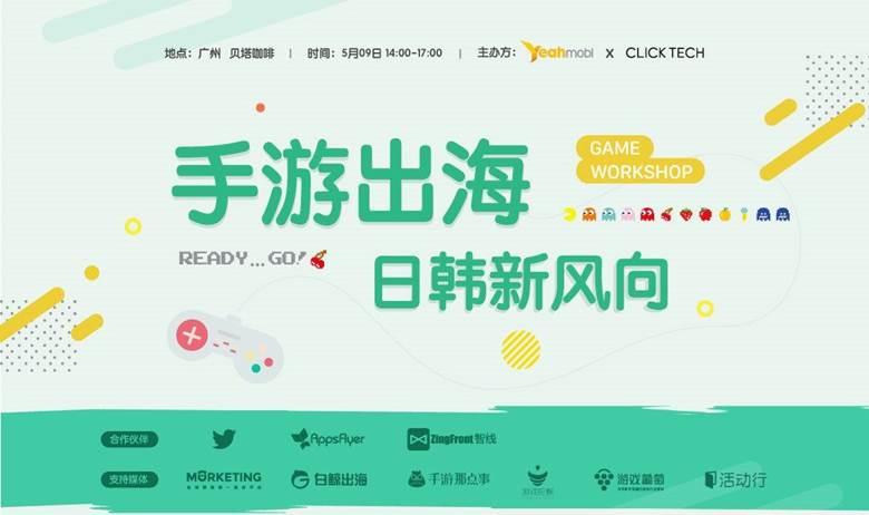广州活动宣传1080x640.jpg