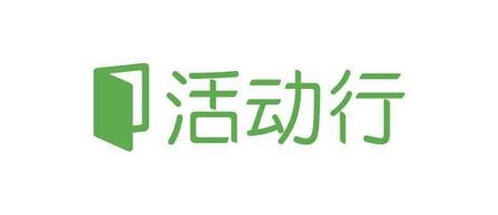 活动行标志.jpg