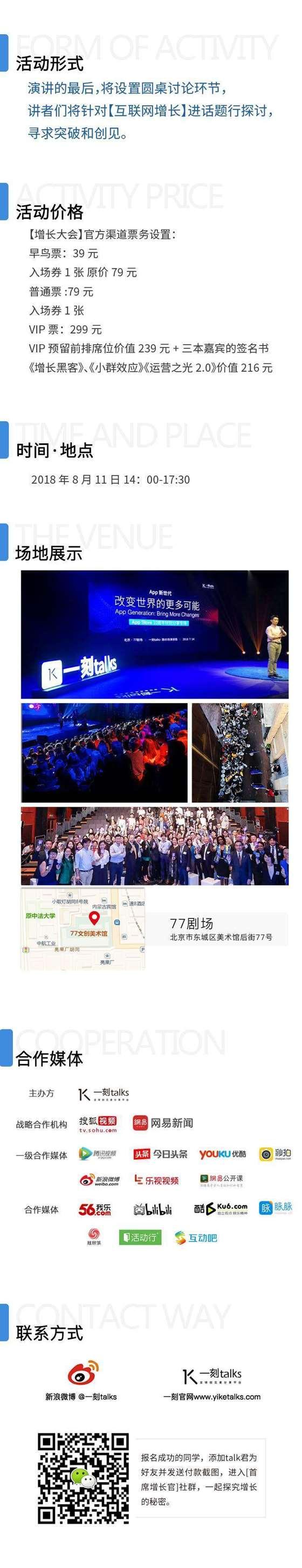 app活动详情页-互联网增长大会qie3_03.jpg
