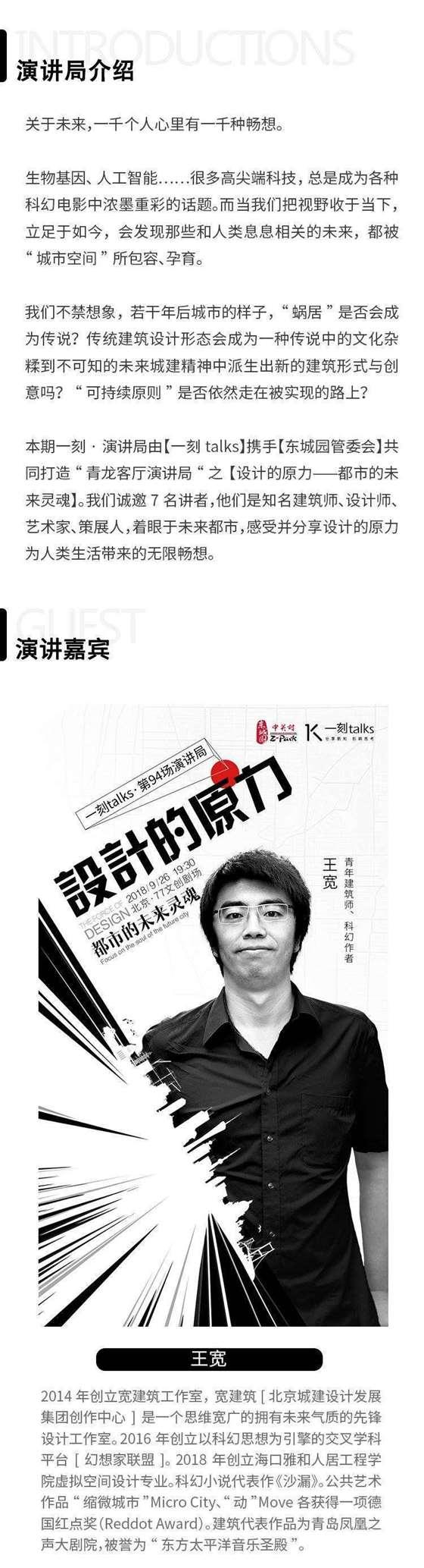app活动详情页-设计的原力_01.jpg