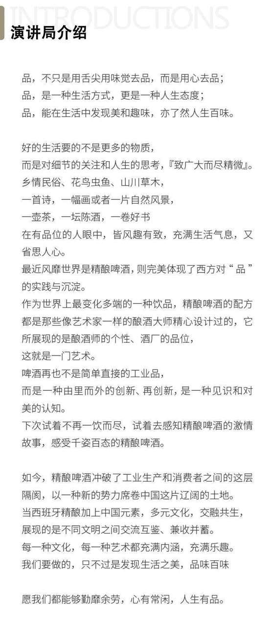 app活动详情页-人生有品_01.jpg