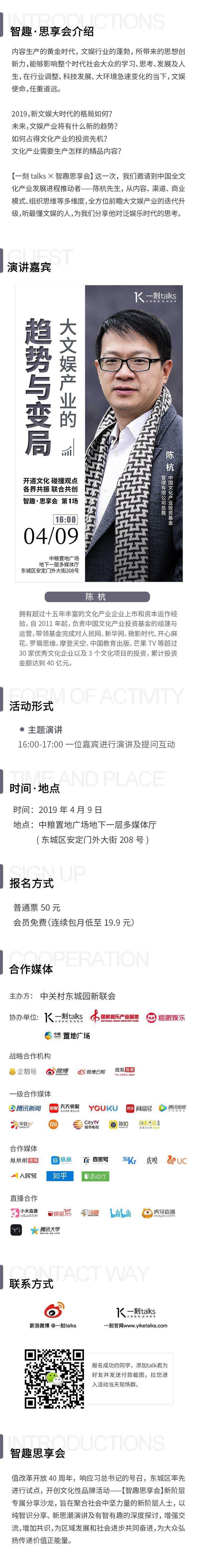演讲局-大文娱产业-详情页-活动行.jpg