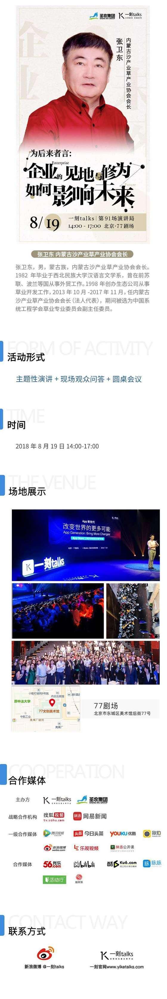 app活动详情页-企业家未来3活动行.jpg