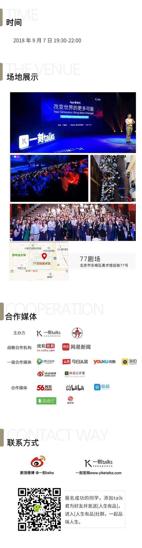 app活动详情页-人生有品活动行_03.jpg