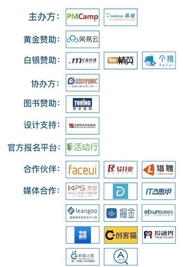 合作伙伴-产品经理2017-活动行-01.png