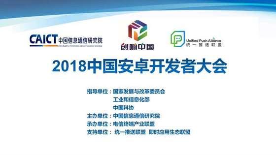 中国安卓开发者大会.jpg