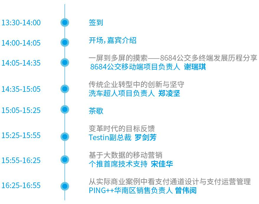 议程图-01.jpg