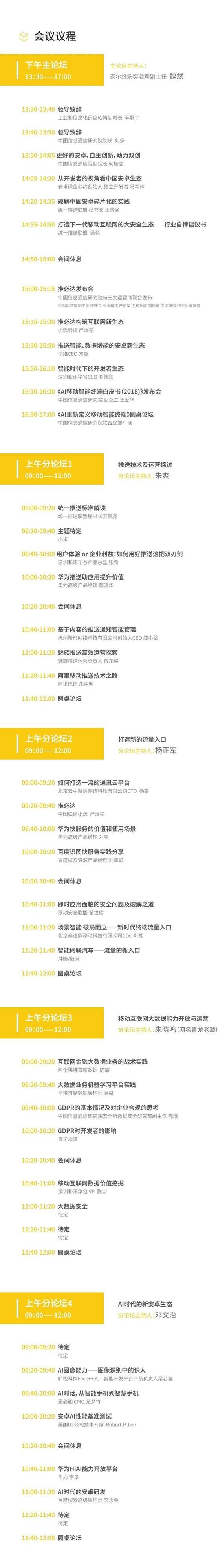 20180704中国安卓开发者大会议程长图-Alvin-0706.jpg