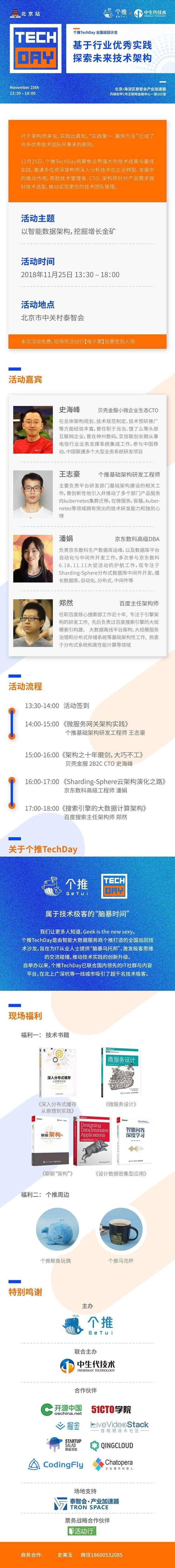 20181109个推TechDay线上详情长图-北京站-1123.jpg