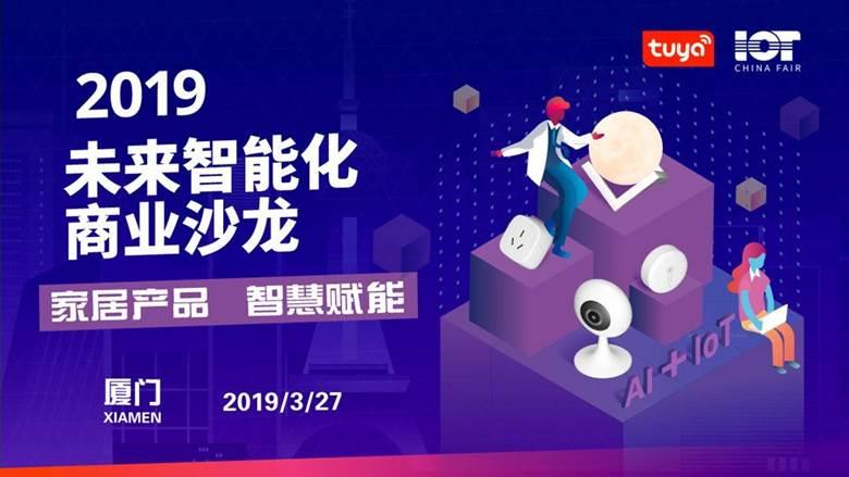 3.27未来智能化商业沙龙主kv.png