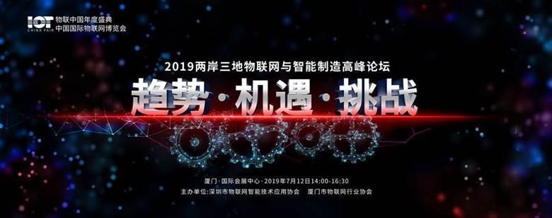 2019智能物联网创新应用暨智能制造高峰论坛.jpg
