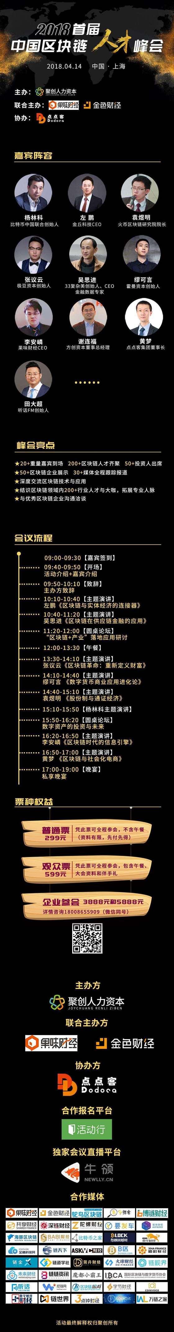活动行活动介绍.JPG