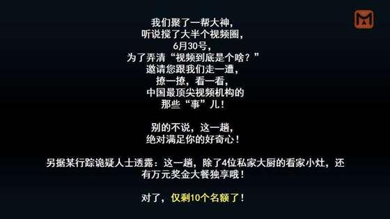 麻辣派-视频营销训练营 (2)_29.png