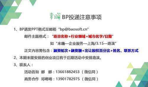 BP投递.jpg