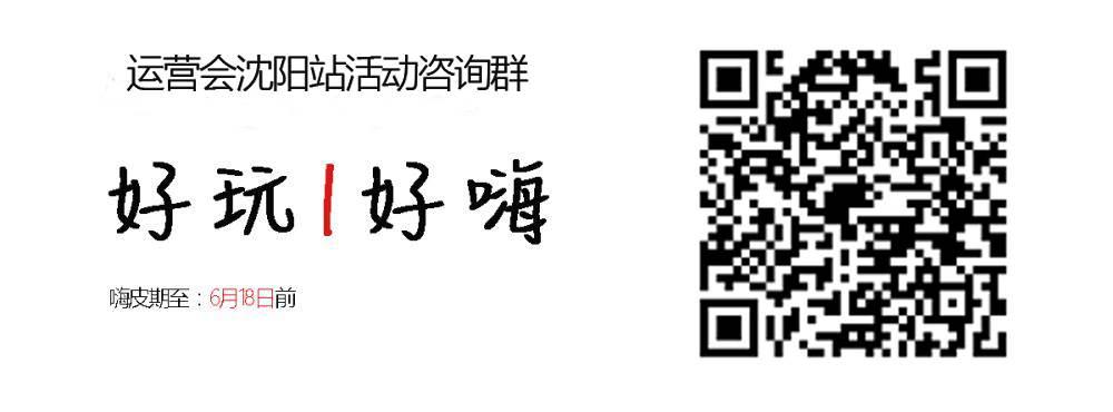 沈阳运营会活动群.jpg