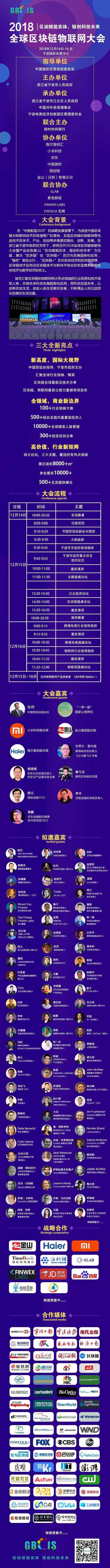 公司招商长图20180911.jpg