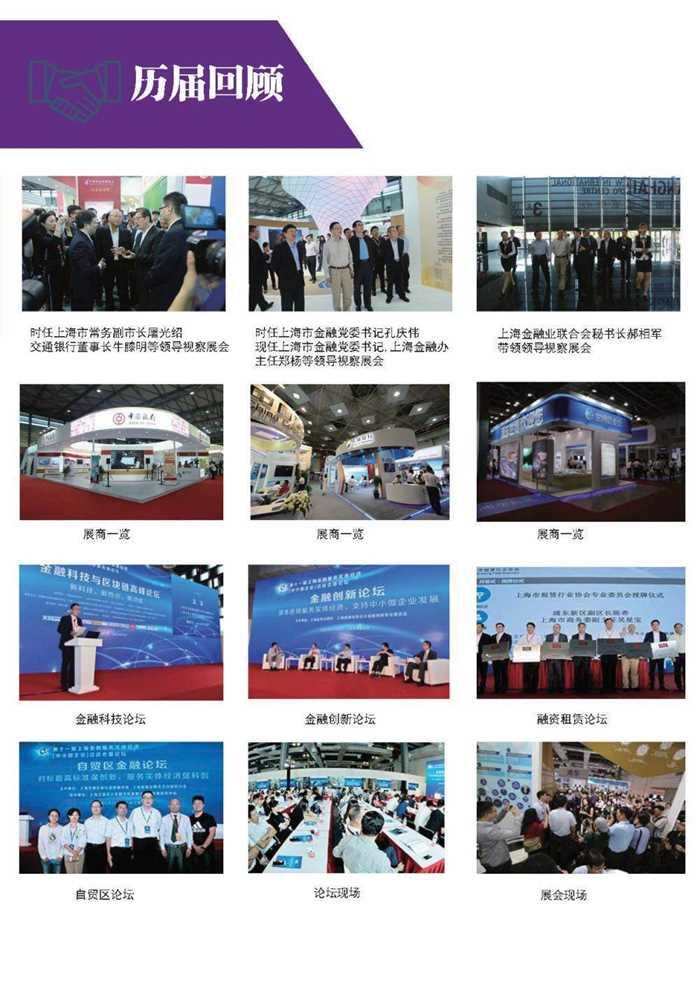 金融科技与金融装备创新展宣传手册_页面_8.jpg