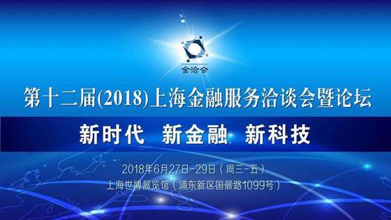 2018上海金融服务洽谈会_页面_01.jpg