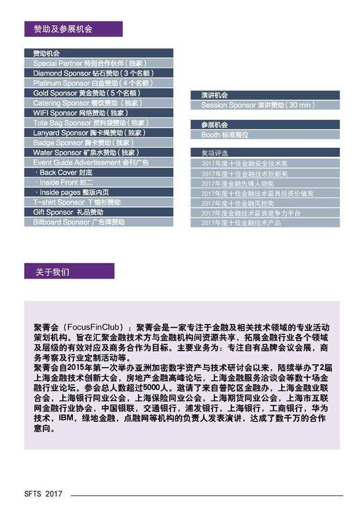 第三届上海金融技术创新论坛宣传手册_页面_5.jpg