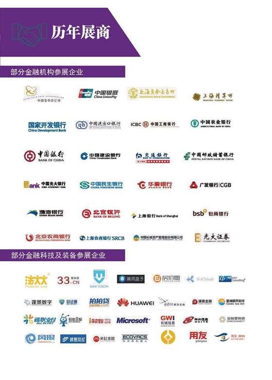 上海国际金融科技创新与金融装备创新展宣传手册1_页面_07.jpg