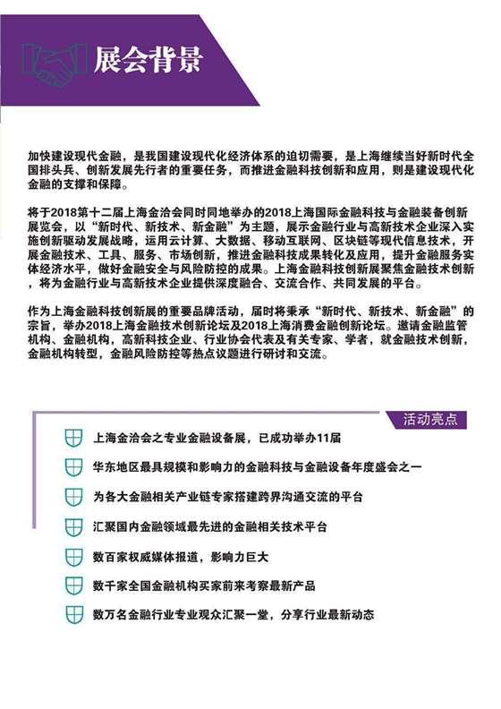 上海国际金融科技创新与金融装备创新展宣传手册1_页面_03.jpg