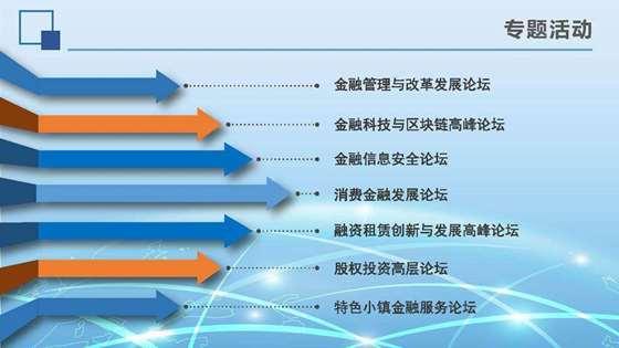 2018上海金融服务洽谈会_页面_09.jpg