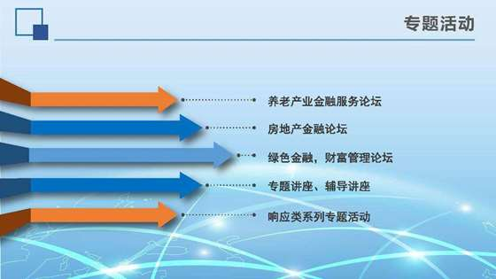 2018上海金融服务洽谈会_页面_10.jpg