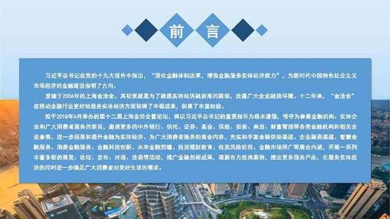 2018上海金融服务洽谈会_页面_02.jpg