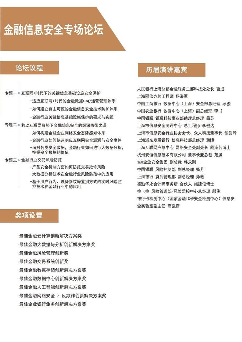 第五届亚洲未来数字金融大会宣传手册_页面_6.jpg