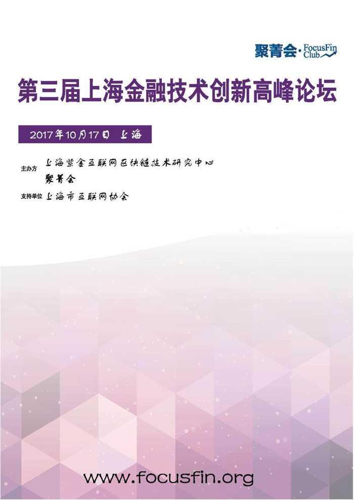 第三届上海金融技术创新论坛宣传手册_页面_1.jpg