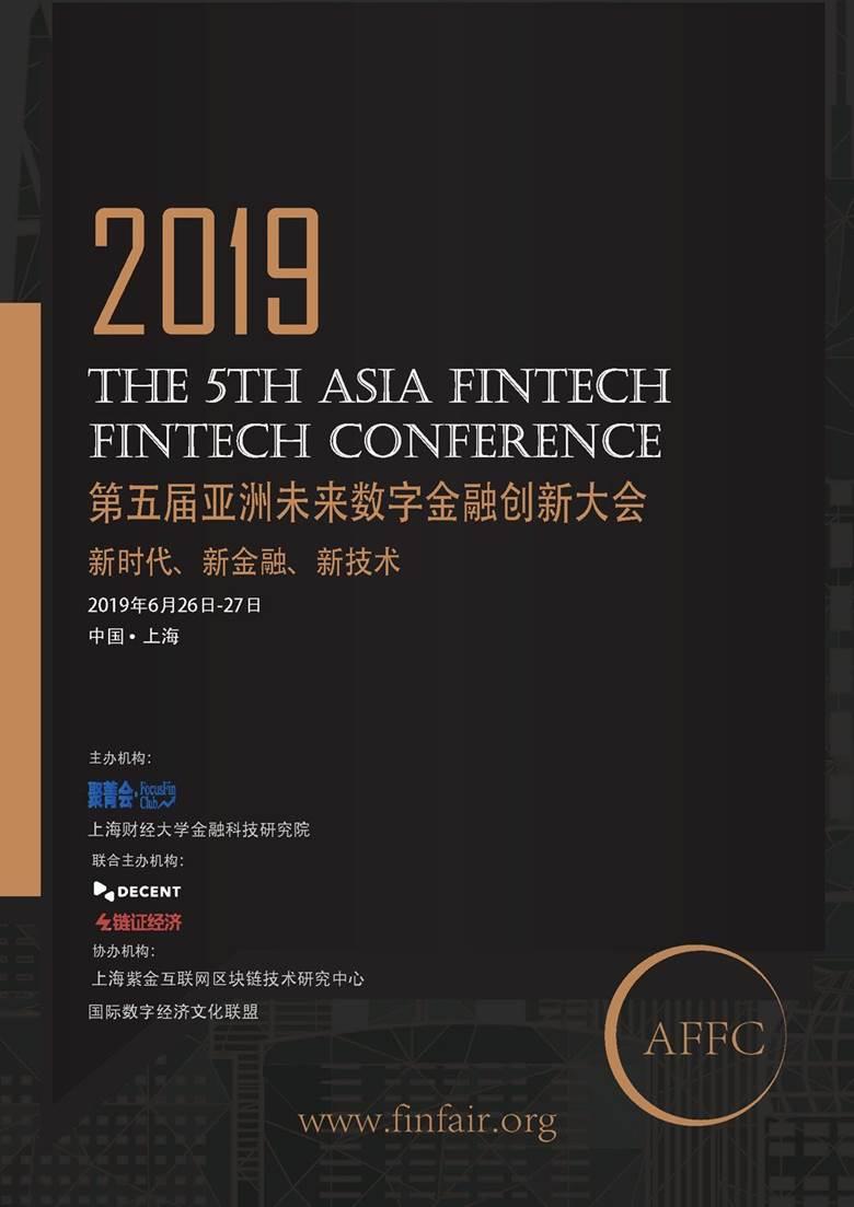 第五届亚洲未来数字金融大会宣传手册(2)_页面_1.jpg