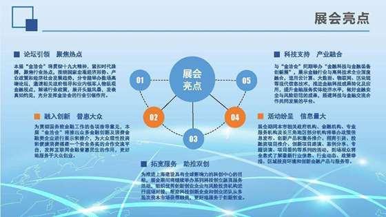 2018上海金融服务洽谈会_页面_08.jpg