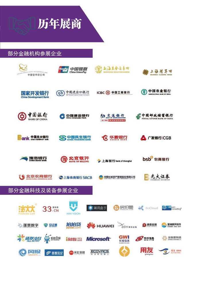 金融科技与金融装备创新展宣传手册_页面_5.jpg