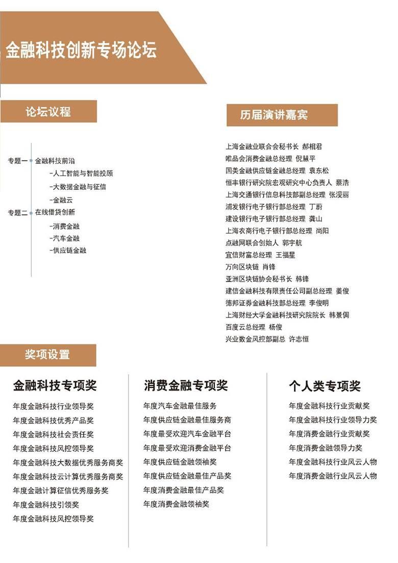 第五届亚洲未来数字金融大会宣传手册_页面_4.jpg
