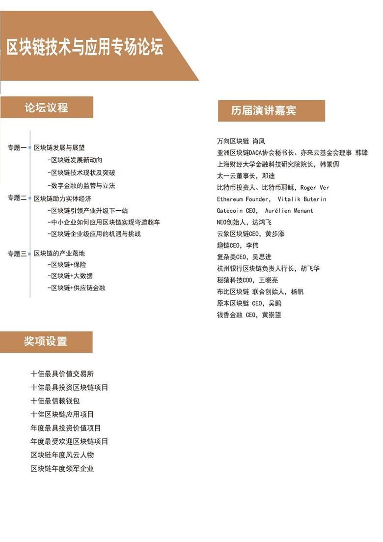第五届亚洲未来数字金融大会宣传手册_页面_5.jpg