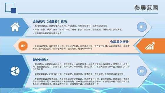 2018上海金融服务洽谈会_页面_05.jpg