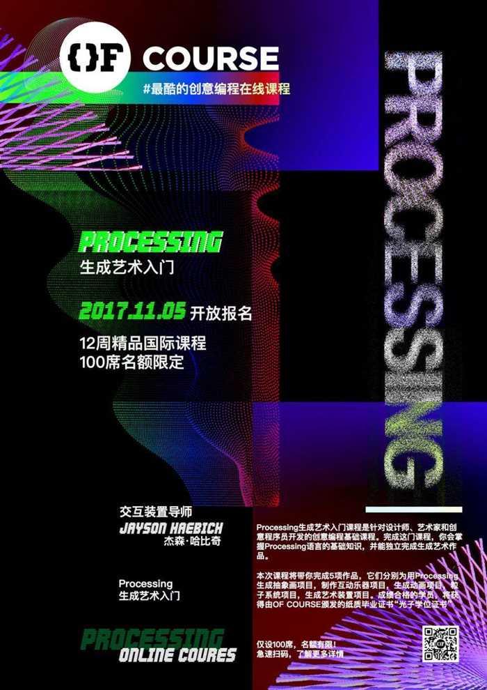 Processing生成艺术入门海报20171027.jpg