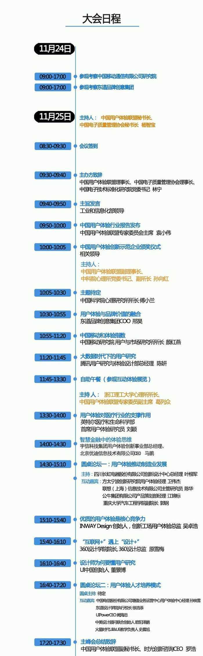 主论坛日程.jpg