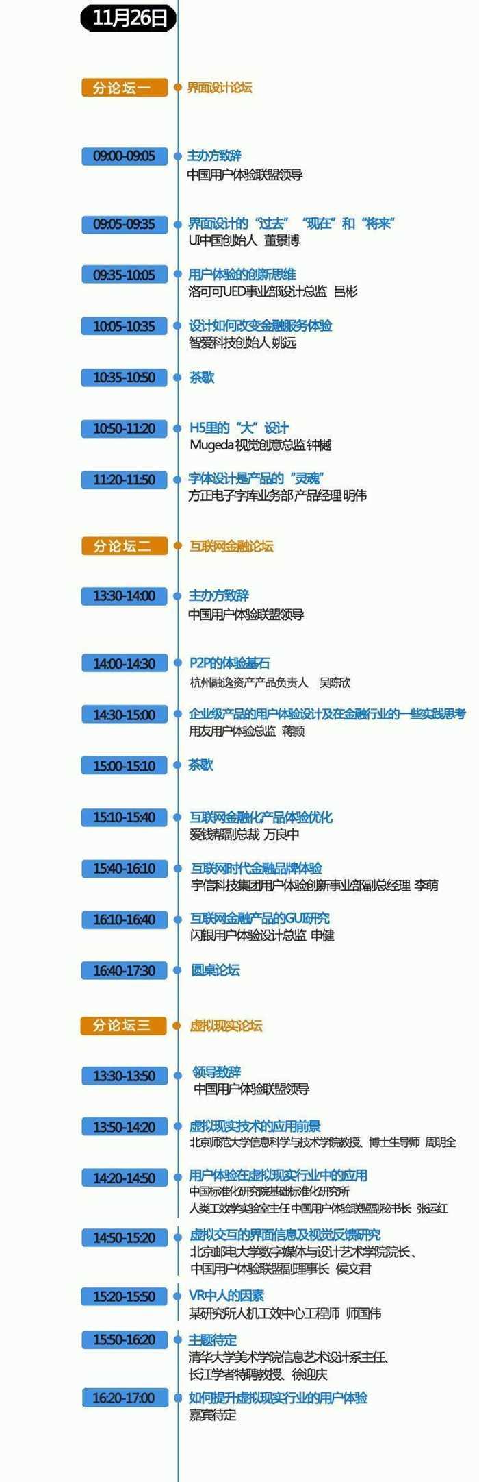 分论坛日程 (3).jpg