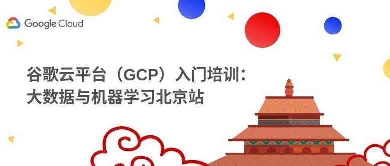 谷歌云平台(GCP)入门培训北京站.png
