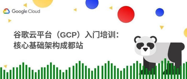 谷歌云平台(GCP)入门培训成都站.png