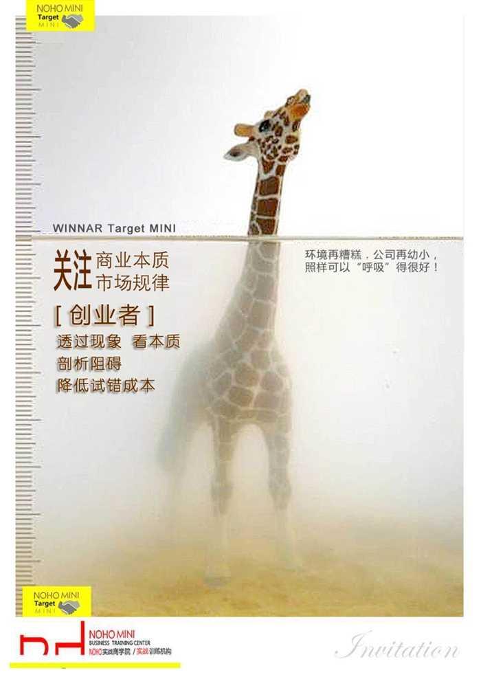 商学院-长颈鹿-内页  拷贝.jpg