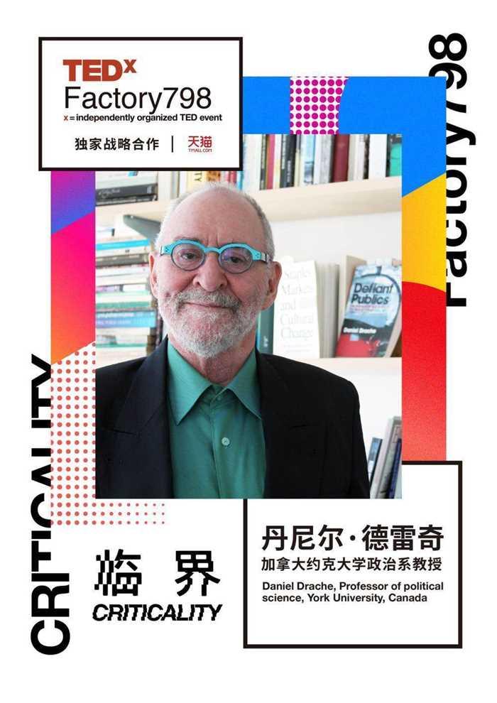 讲者海报-2-08.jpg