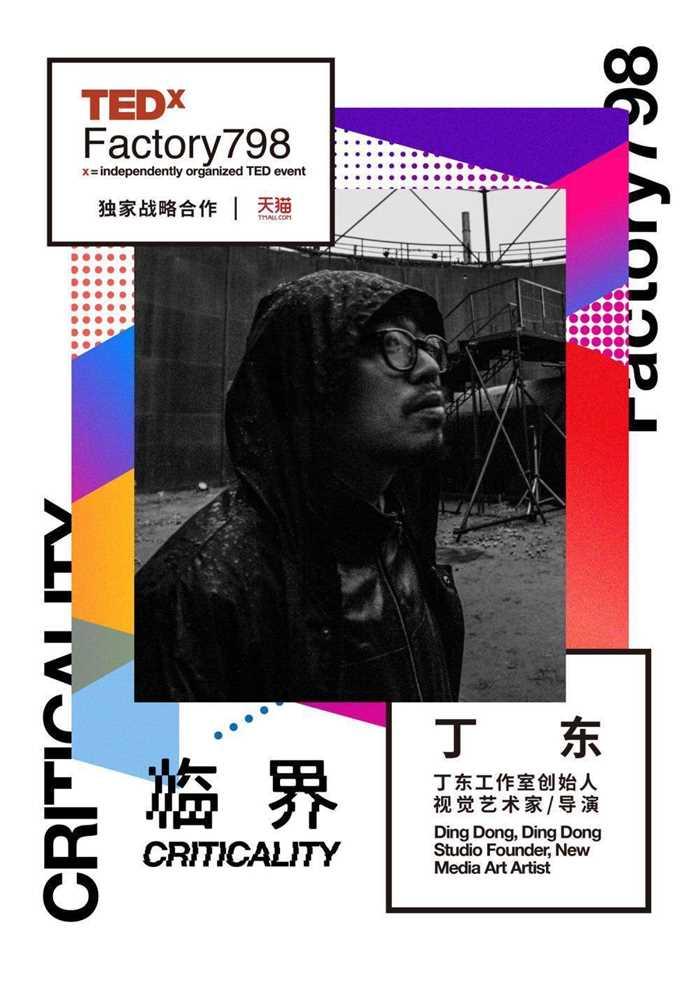 讲者海报-2-01.jpg