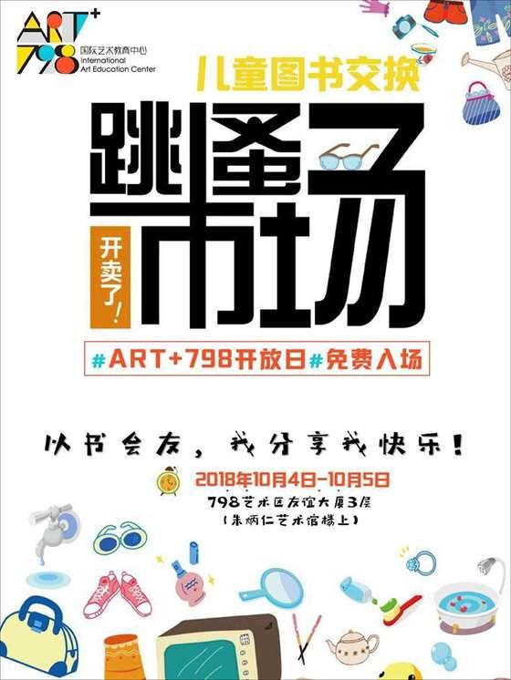 活动行十一海报_01.jpg
