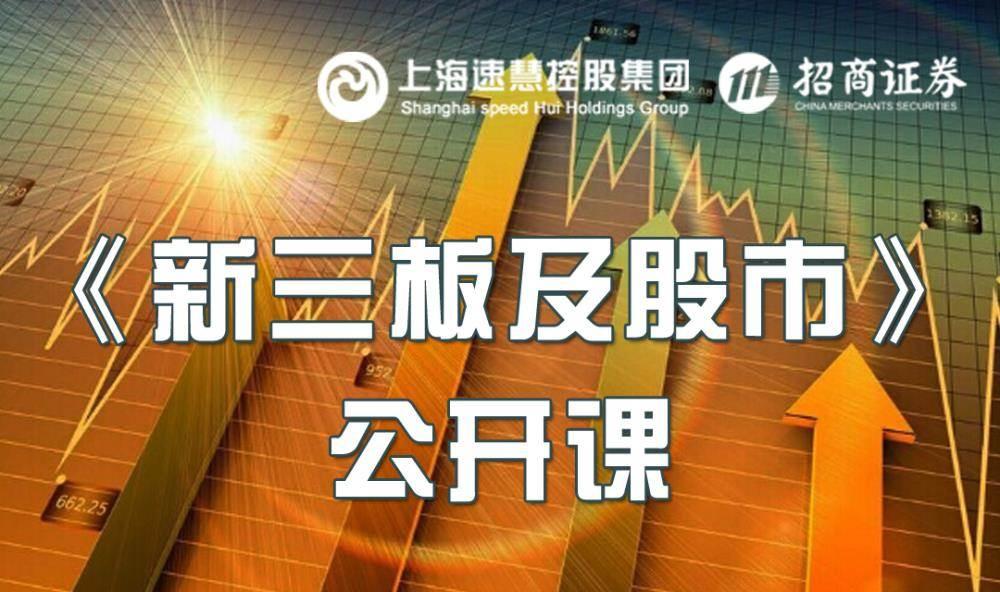 新三板及股市公开课 第十期