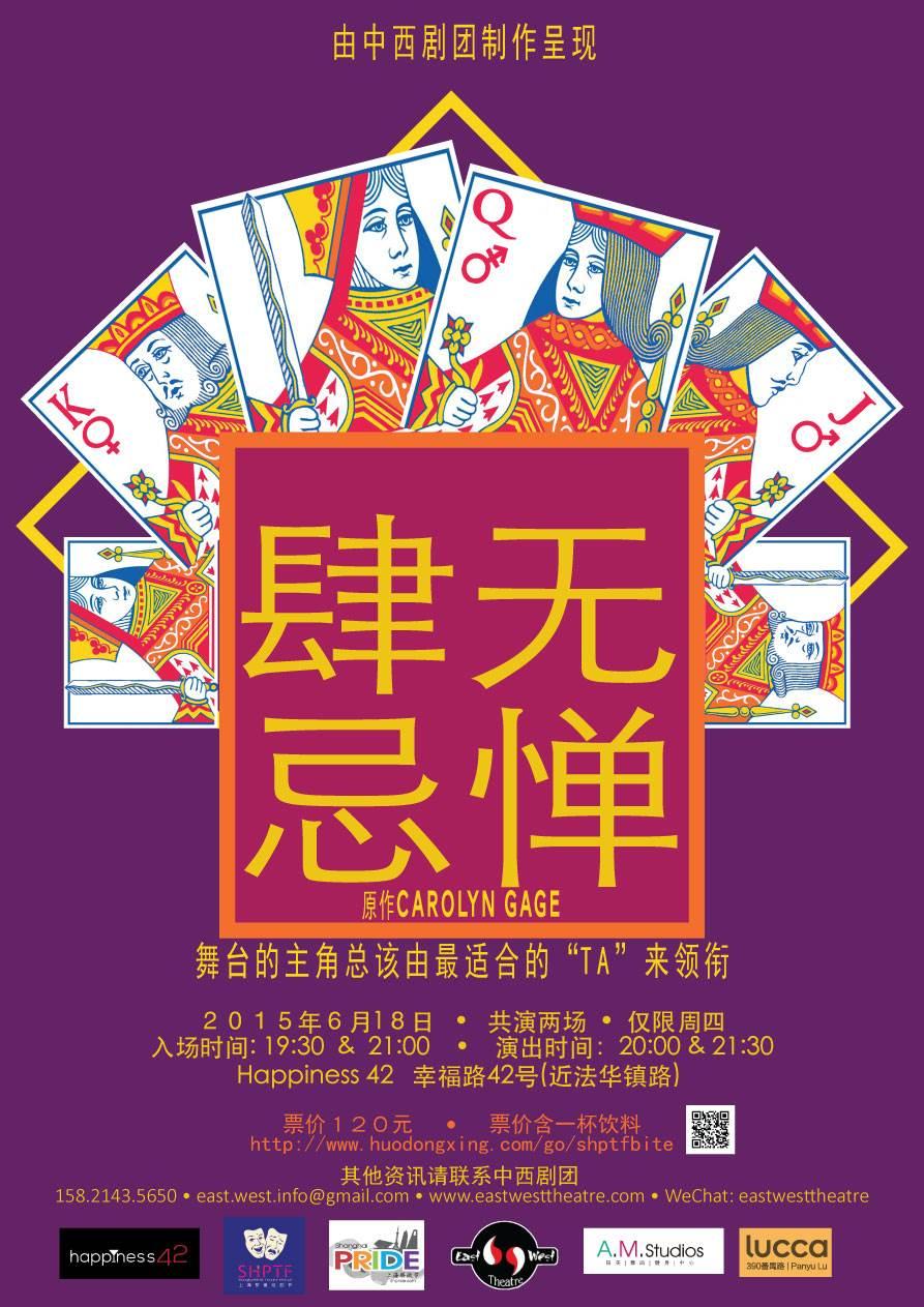 ShPTF_EWT_Poster_CN_Wechat.jpg